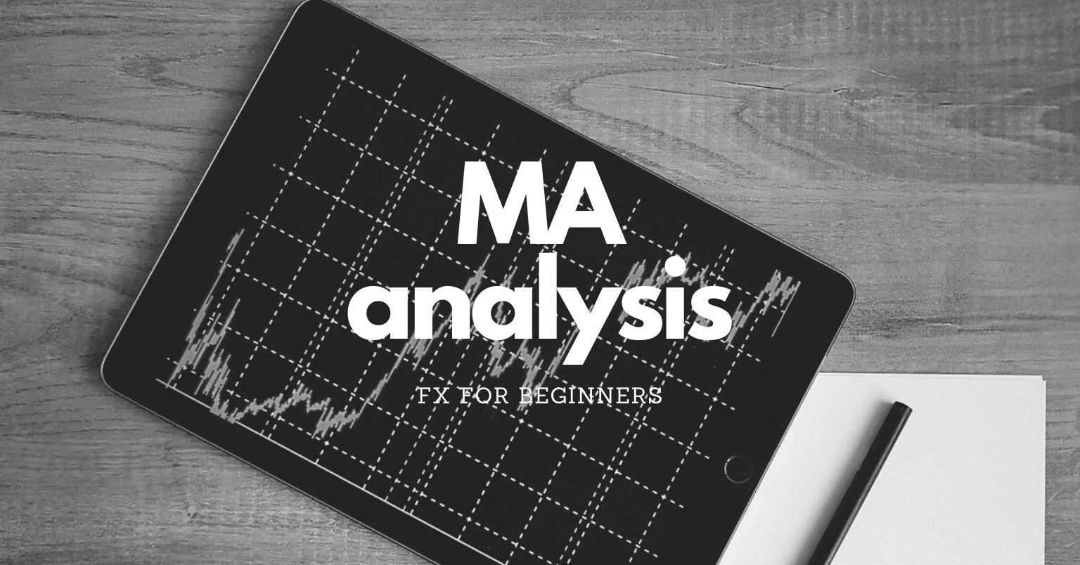 移動平均線を使うチャート分析の基礎