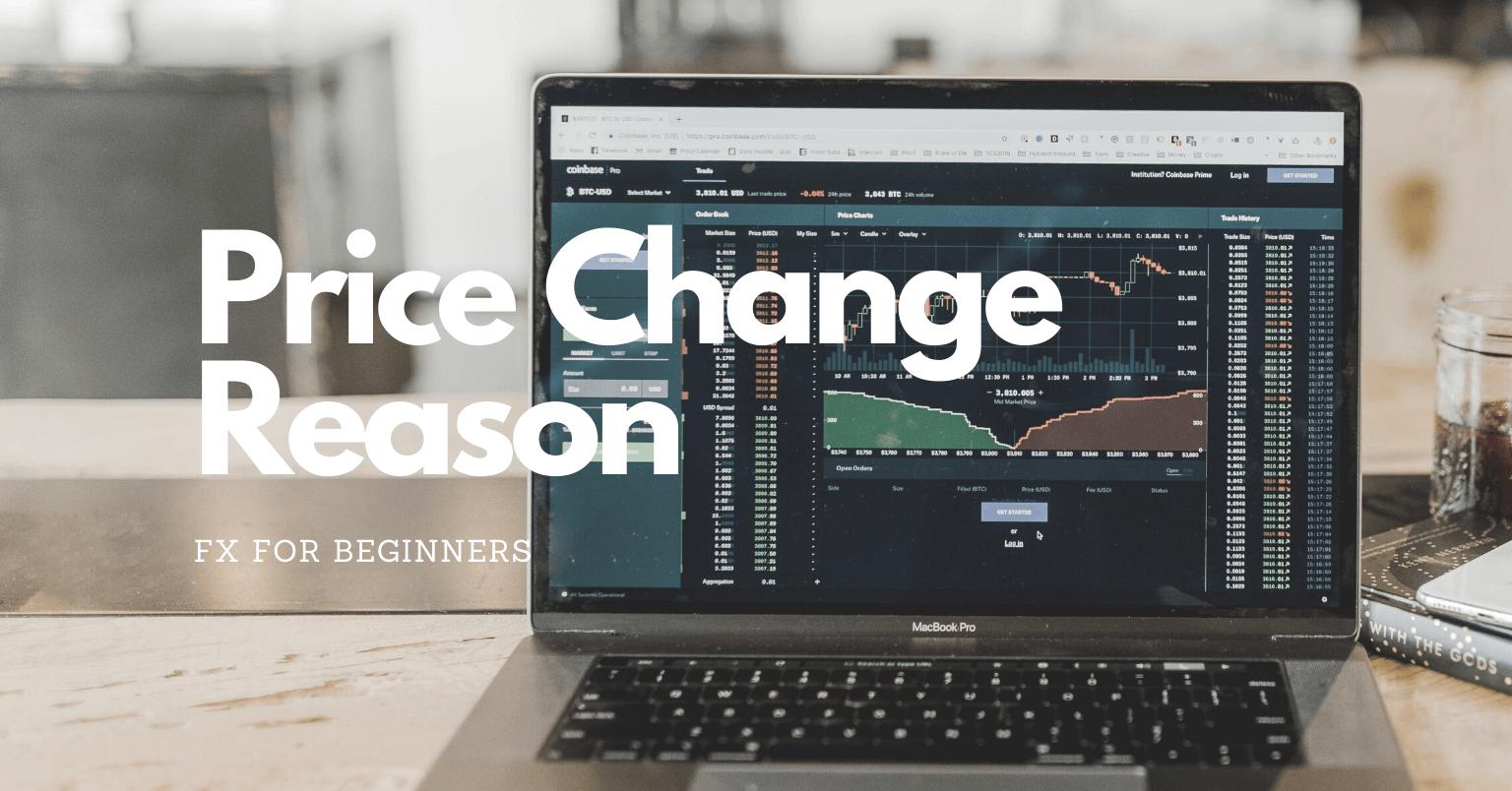 どんな場面で通貨の価値が変わるのか?