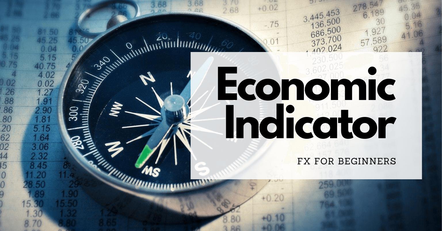FX初心者でも絶対覚えておきたい経済指標