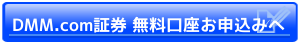 DMM.com証券無料口座お申し込みへ