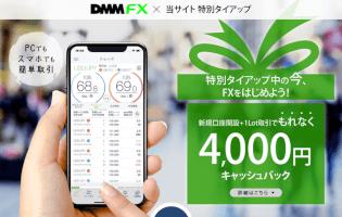 DMM FXは限定タイアップで最大2万4000円キャッシュバックに!