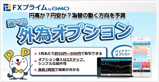 FXプライム byGMOのバイナリーオプション取引実績情報