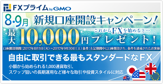 FXプライム byGMO 口座開設キャッシュバックに迫る!イメージ