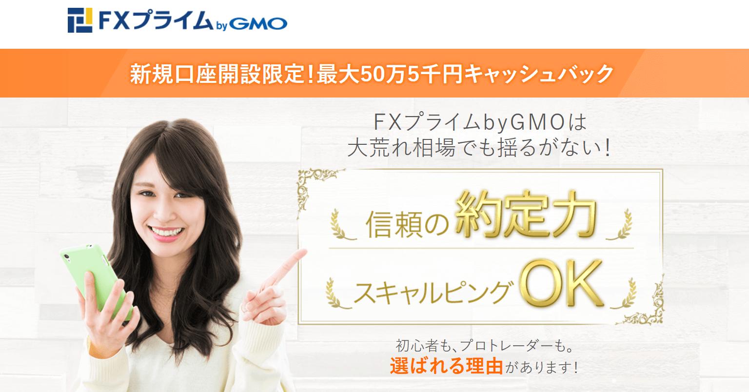 FXプライム byGMO 口座開設キャッシュバックに迫る!