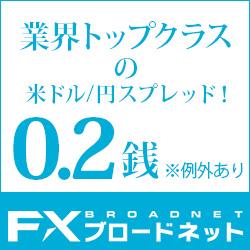 FXブロードネットのトップイメージ