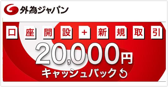 外為ジャパン新規口座開設キャッシュバックキャンペーンイメージ