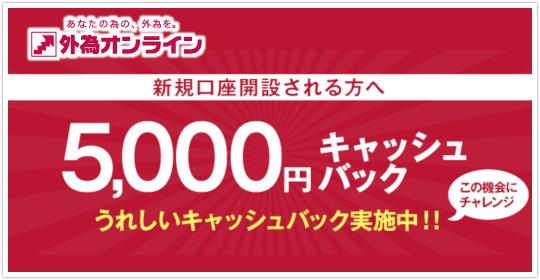 外為オンラインの新規口座開設キャンペーン!のイメージ
