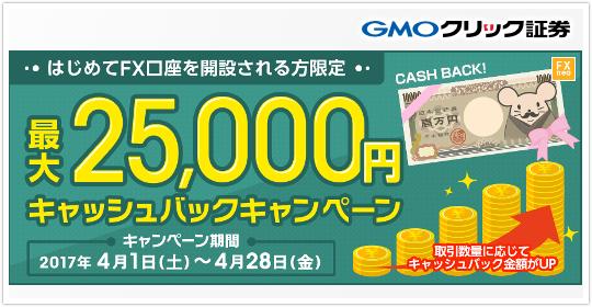 GMOクリック証券もれなく25000円キャッシュバックキャンペーン実施中!