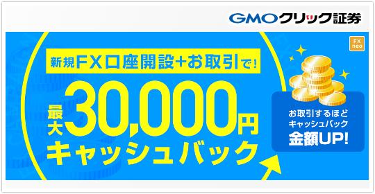 GMOクリック証券もれなく30000円キャッシュバックキャンペーン実施中!