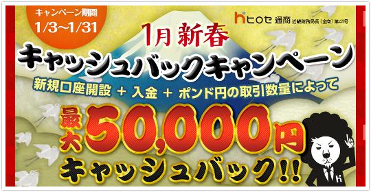 ヒロセ 1万円キャッシュバックキャンペーン!イメージ