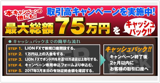 ヒロセ通商の最大75万円キャッシュバックキャンペーンについて
