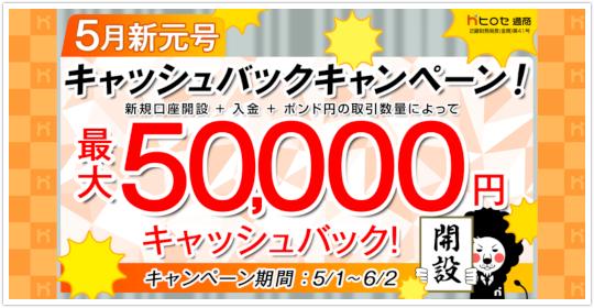 ヒロセ最大5万円キャッシュバックキャンペーン!イメージ