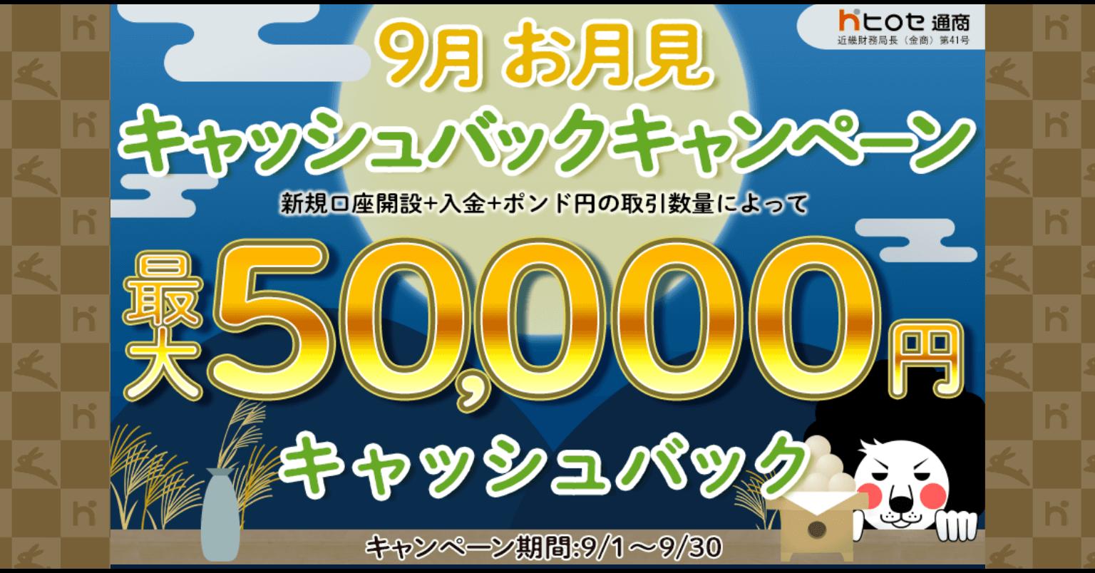 ヒロセ通商 口座開設キャンペーンは何と最大105万円!?