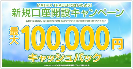 MATRIX TRADER新規口座開設キャンペーン