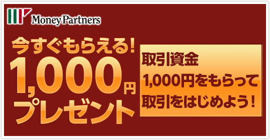 今すぐ貰える1000円キャンペーン