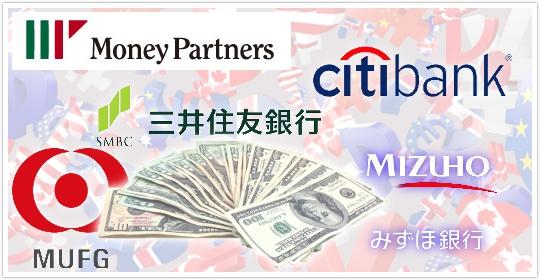 マネーパートナーズ銀行の外貨を引き出し手数料比較