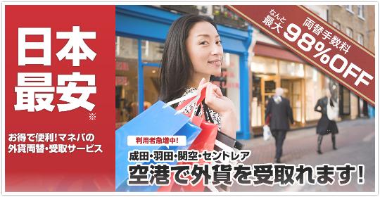 マネーパートナーズの外貨両替を徹底解説!