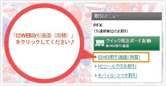 取引メニューから外貨両替システムを選択する画面