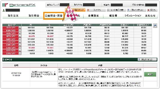 「外貨両替システム」ログイン完了後に表示される画面