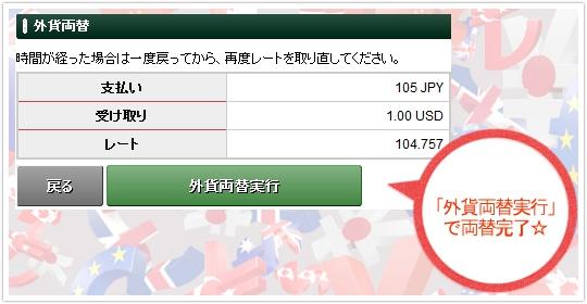外貨両替(コンバージョン)1アメリカドル確定画面