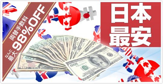 外貨両替が安い!お得な手数料にする方法