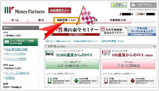 マネーパートナーズの会員専用サイト画面から資金管理(入金)を選択する
