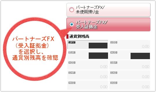 「振替・移動」画面(左部分)で「パートナーズFX/受け入れ証拠金」を選択する様子
