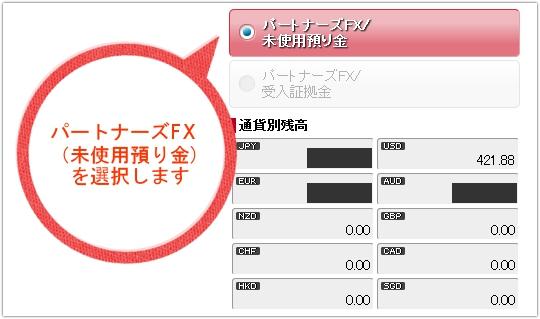 「振替・移動」画面(中部分)で「パートナーズFX/未使用預り金」を選択する様子