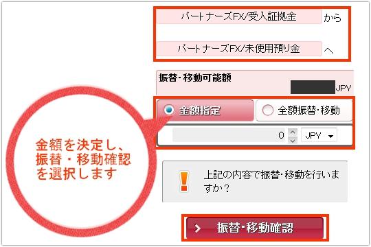 「振替・移動」画面(右部分)で金額を引き出す金額を指定する様子