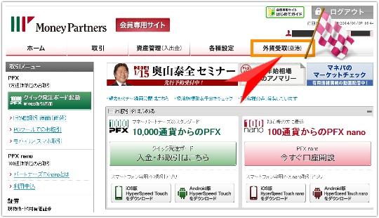 マネーパートナーズの会員専用サイト画面で「外貨受取(空港)」を選択する様子