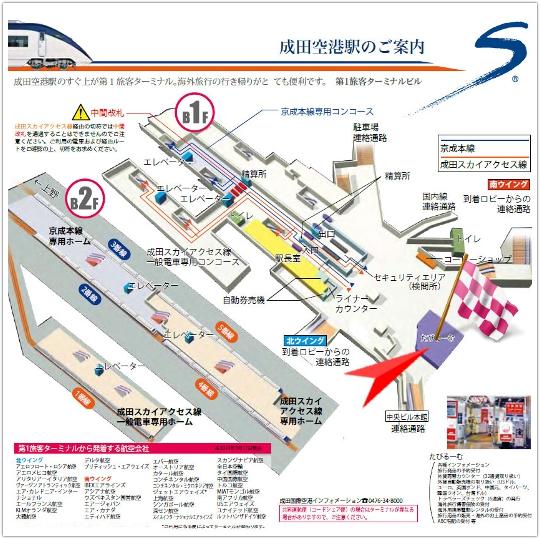 成田国際空港の空港第1ターミナルビルの案内地図