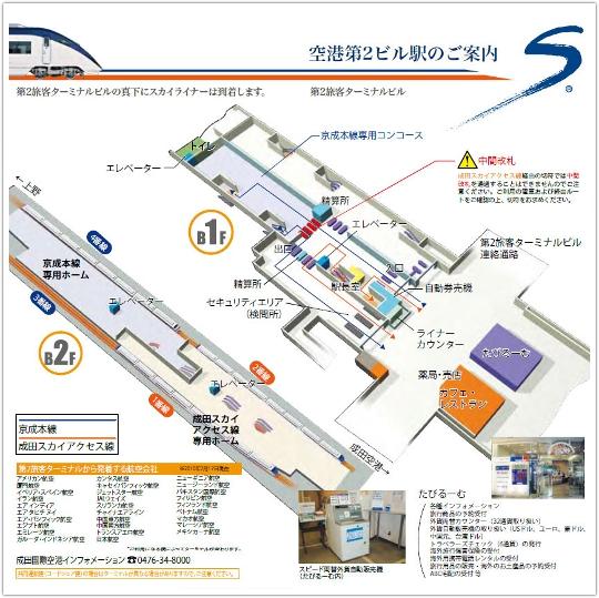 成田国際空港(空港第2ターミナルビル)のマネーパートナーズ外貨受け取り窓口の案内地図