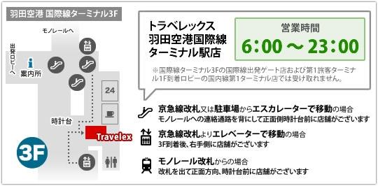 羽田国際空港のマネーパートナーズ外貨受け取り窓口の案内地図