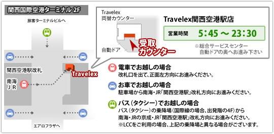 関西国際空港のマネーパートナーズ外貨受け取り窓口の案内地図