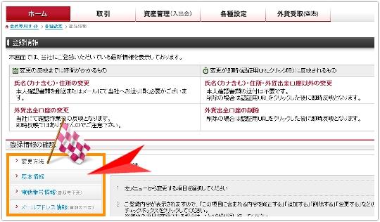 登録情報画面から登録情報の変更を行う様子