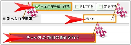 登録情報画面から出金口座追加の設定をする様子