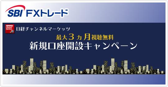 日経チャンネルキャンペーン!イメージ