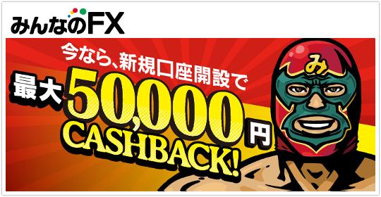 トレイダーズ証券みんなのFX新規口座開設キャッシュバックキャンペーンイメージ