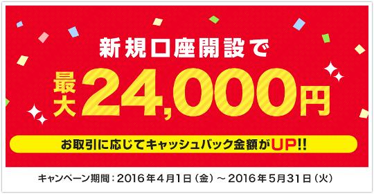 YJFX!最大24000円新規口座開設キャンペーンの真実!