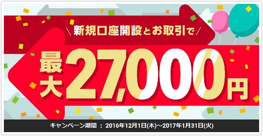 YJFX!最大27000円新規口座開設キャンペーンの真実!