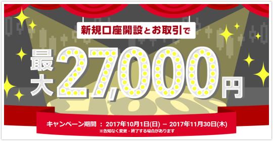 YJFX!最大27000円新規口座開設キャンペーンの真実!イメージ