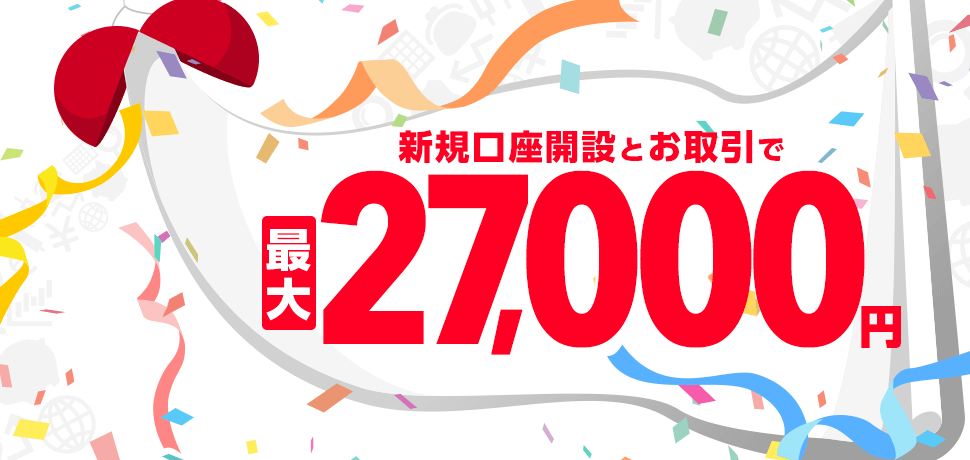 YJFX!最大27000円新規口座開設キャンペーンの告知
