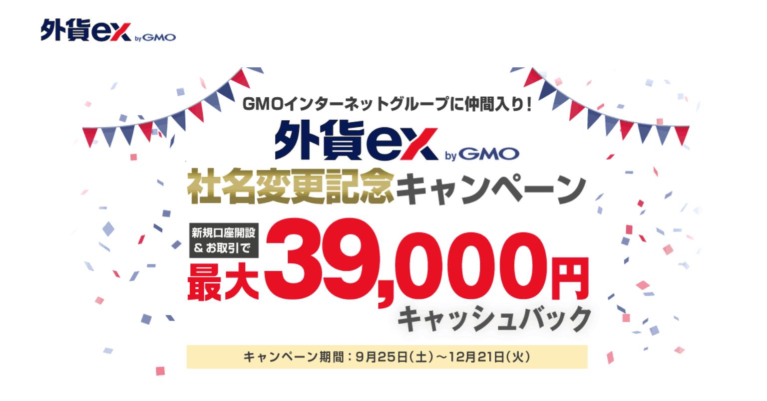YJFX!最大39000円新規口座開設キャンペーンの真実!