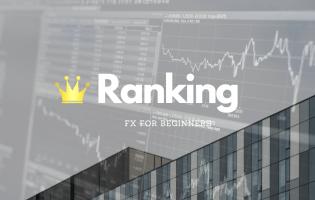 新発表!FX会社人気ランキング
