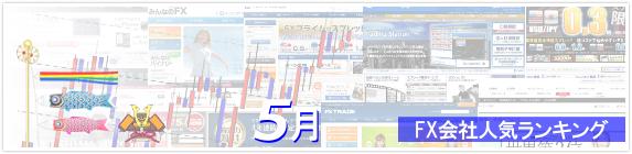 FX会社人気ランキング 2015年5月版イメージ